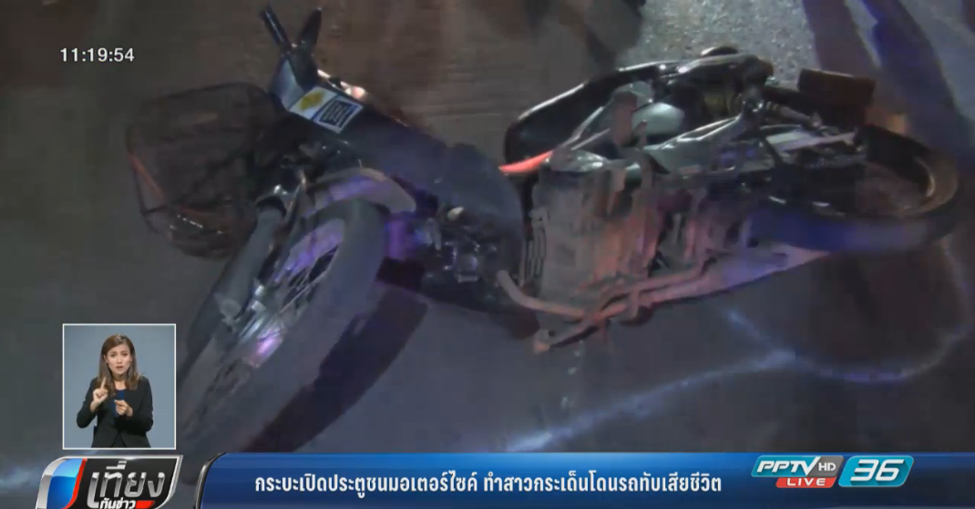 กระบะเปิดประตูชนมอเตอร์ไซค์ ทำสาวกระเด็นโดนรถทับเสียชีวิต