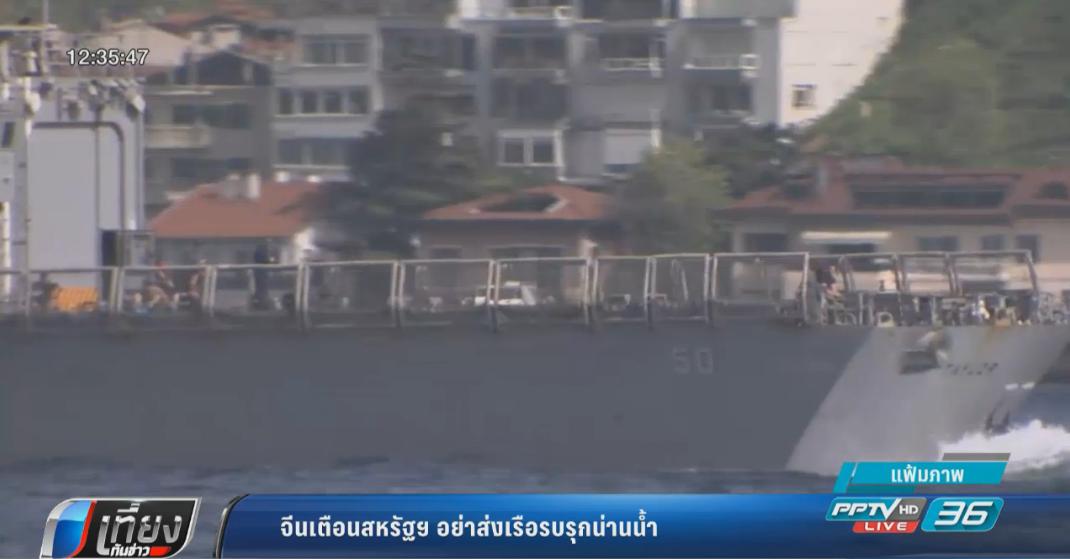 จีนเตือนสหรัฐฯอย่าส่งเรือรบรุกน่านน้ำ