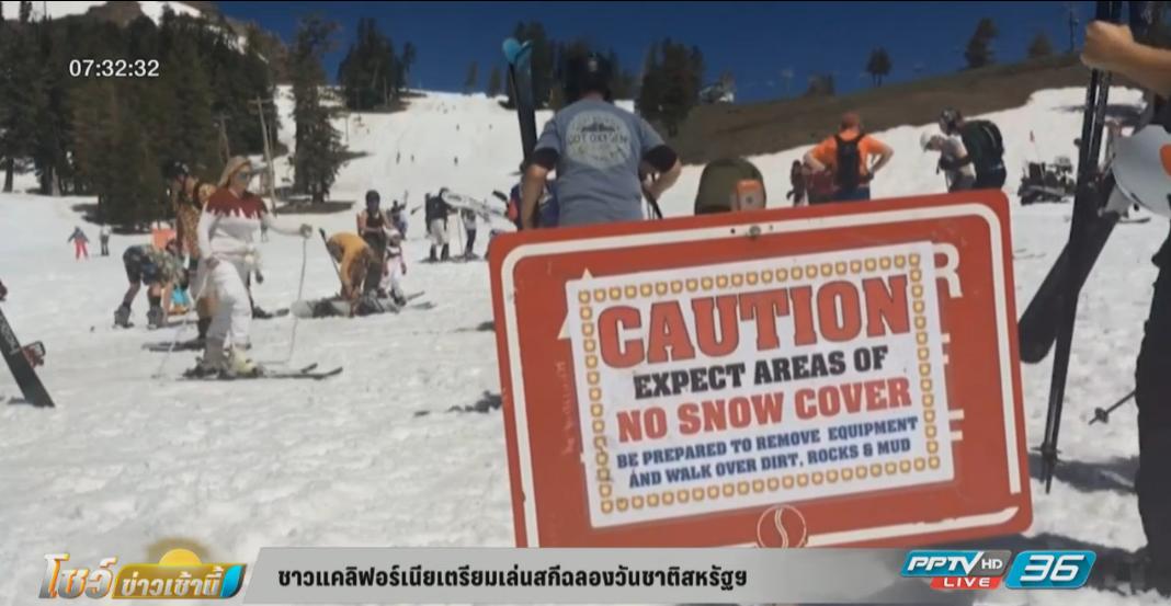 ชาวแคลิฟอร์เนียเตรียมเล่นสกีฉลองวันชาติสหรัฐฯ
