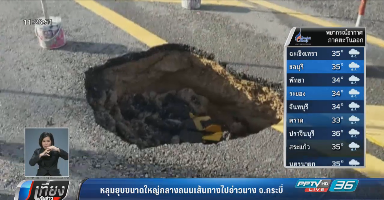 เกิดหลุมยุบขนาดใหญ่กลางถนนอ่าวนาง เจ้าหน้าเร่งซ่อมแซม