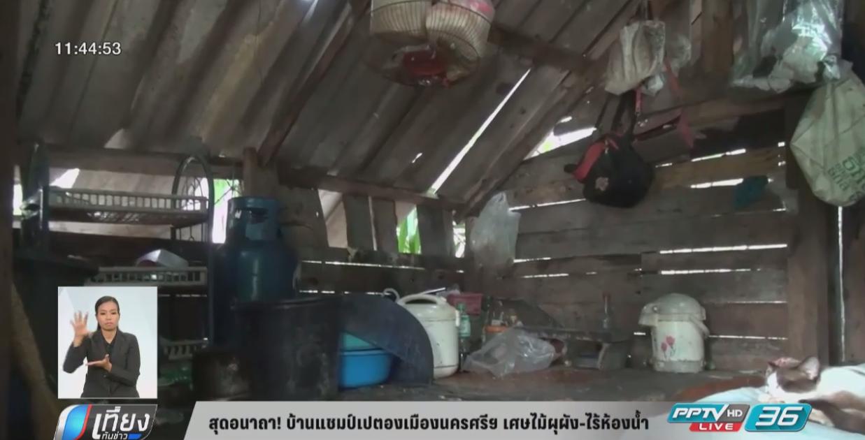 วอนจังหวัดเร่งช่วยเหลือ บ้านแชมป์เปตองเมืองนครศรีฯ เศษไม้ผุผัง-ไร้ห้องน้ำ