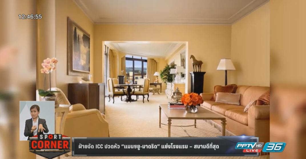 """ฝ่ายจัด ICC ปวดหัว """"แมนฯยู-มาดริด"""" แย่งโรงแรม – สนามดีที่สุด"""