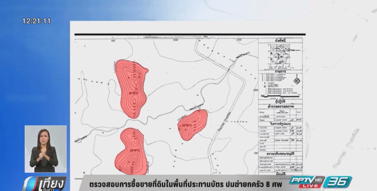ตรวจสอบการซื้อขายที่ดินในพื้นที่ประทานบัตร ปมฆ่ายกครัว 8 ศพ