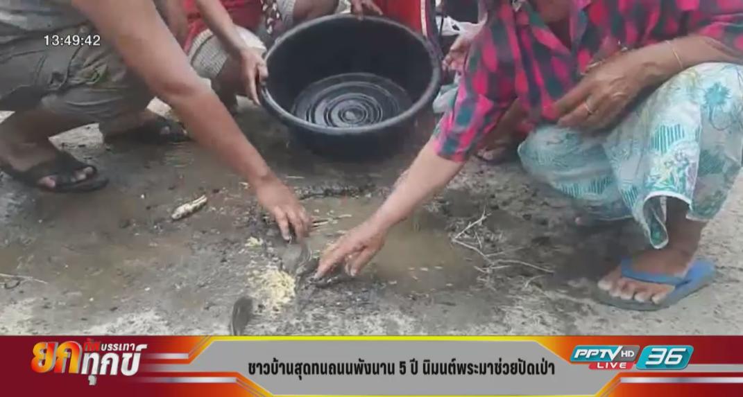 ชาวบ้านสุดทนถนนพังนาน 5 ปี นิมนต์พระมาช่วยปัดเป่า