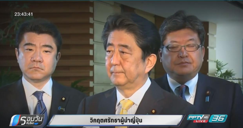 วิกฤตแรงศรัทธาลดลงของผู้นำญี่ปุ่น