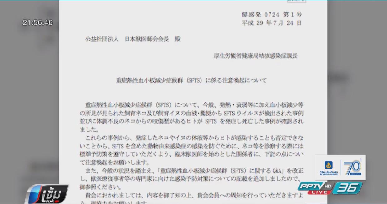 หญิงญี่ปุ่นเสียชีวิตจากเชื้อไวรัสที่มีเห็บแมวเป็นพาหะ
