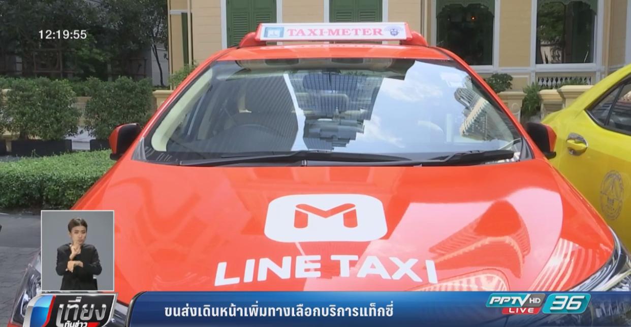 ขนส่งเดินหน้าเพิ่มทางเลือกบริการแท็กซี่
