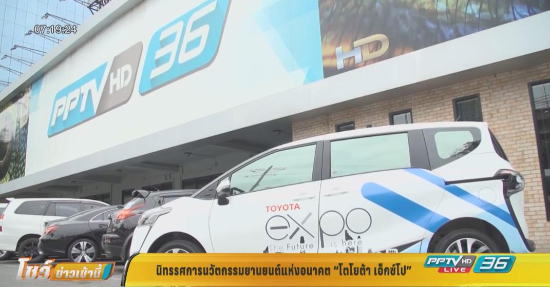 """นิทรรศการนวัตกรรมยานยนต์แห่งอนาคต """"โตโยต้า เอ็กซ์โป"""""""