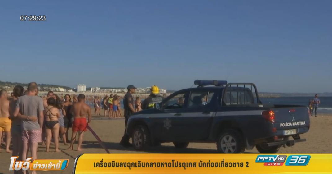 เครื่องบินลงฉุกเฉินกลางหาดโปรตุเกส นักท่องเที่ยวตาย 2 ราย