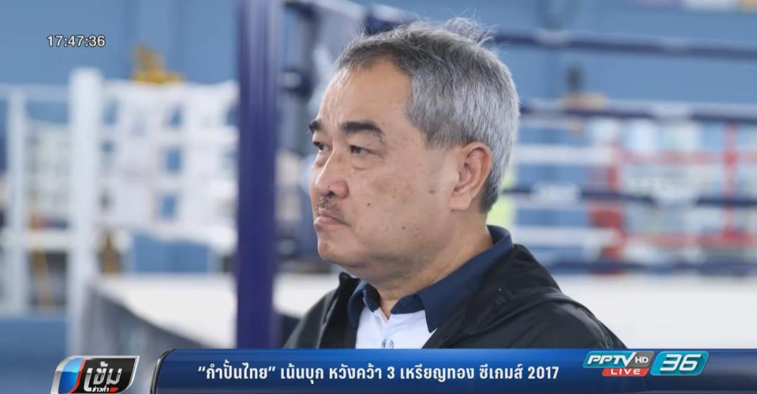 """""""กำปั้นไทย"""" เน้นบุก หวังคว้า 3 เหรียญทอง ซีเกมส์ 2017"""