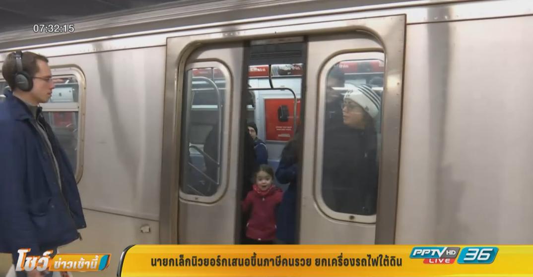 นายกเล็กนิวยอร์กเสนอขึ้นภาษีคนรวย ยกเครื่องรถไฟใต้ดิน