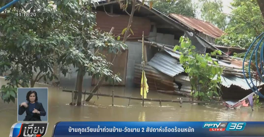 บ้านกุดเวียนน้ำท่วมบ้าน-วัดนาน 2 สัปดาห์เดือดร้อนหนัก