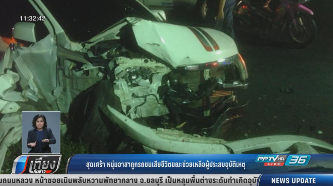 สุดเศร้า หนุ่มอาสาถูกรถชนเสียชีวิตขณะช่วยเหลือผู้ประสบเหตุ