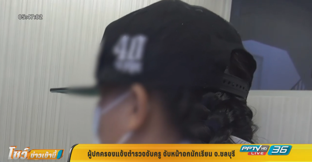 ผู้ปกครองแจ้งตำรวจจับครู จับหน้าอกนักเรียน