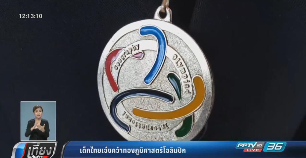 เด็กไทยเจ๋งคว้าทองภูมิศาสตร์โอลิมปิก