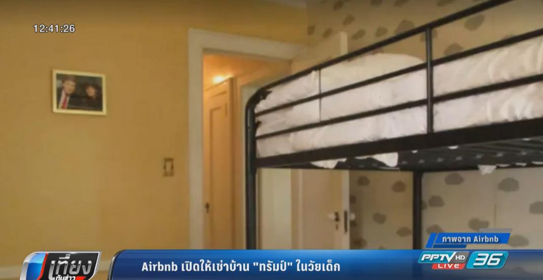 "Airbnb เปิดให้เช่าบ้าน ""ทรัมป์"" ในวัยเด็ก"