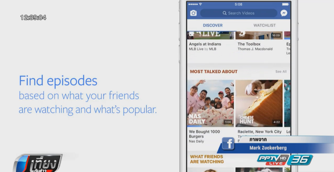 """""""เฟซบุ๊ก"""" ให้บริการวิดีโอแชร์ริ่ง ชิงตลาด """"ยูทูบ"""""""