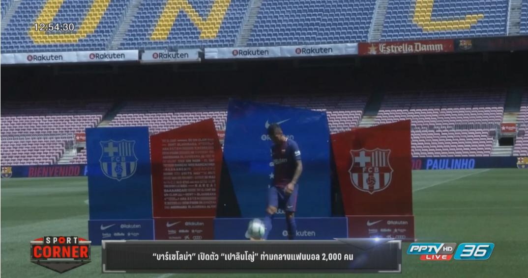 """""""บาร์เซโลน่า"""" เปิดตัว """"เปาลินโญ่"""" ท่ามกลางแฟนบอล 2,000 คน"""
