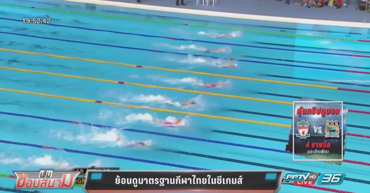 ย้อนดูมาตรฐานกีฬาไทยในซีเกมส์