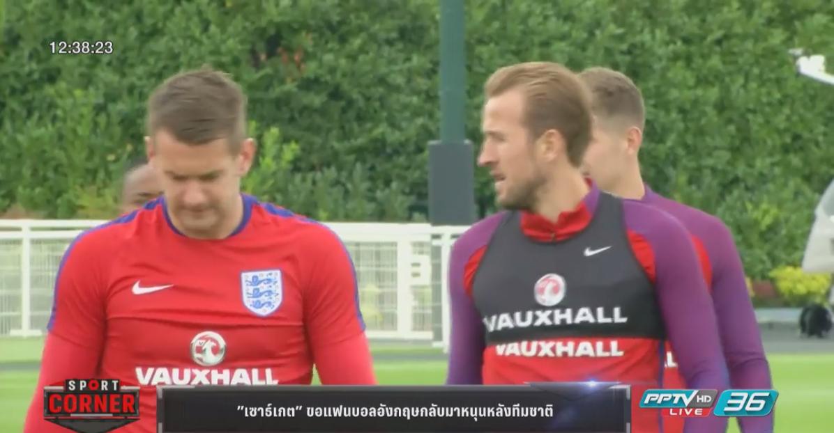 """""""เซาธ์เกต"""" ขอแฟนบอลอังกฤษกลับมาหนุนหลังทีมชาติ"""