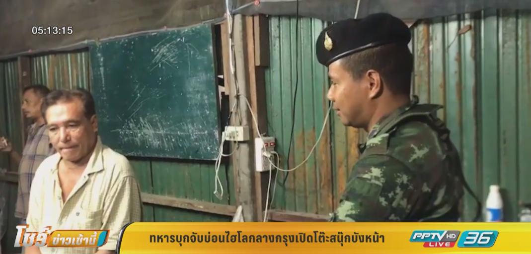 ทหารบุกจับบ่อนไฮโลกลางกรุงเปิดโต๊ะสนุ๊กบังหน้า