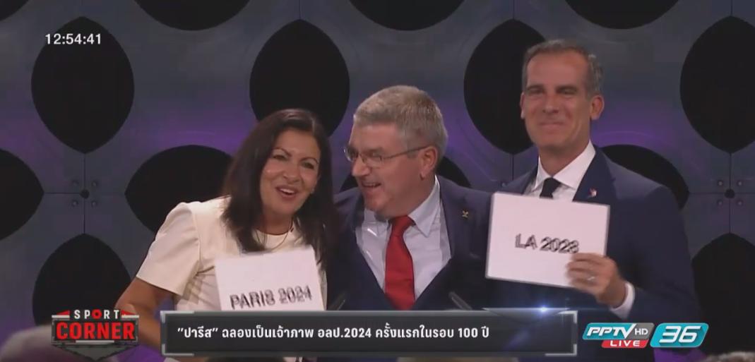 """""""ปารีส"""" เจ้าภาพ โอลิมปิกสากล  2024 ครั้งแรกรอบ 100 ปี"""