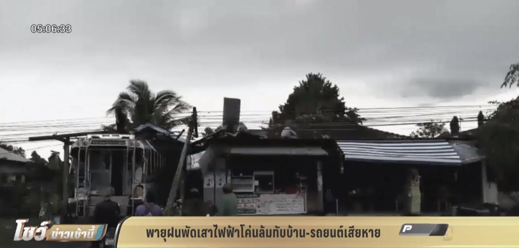พายุฝนพัดเสาไฟฟ้าโค่นล้มทับบ้าน-รถยนต์เสียหาย