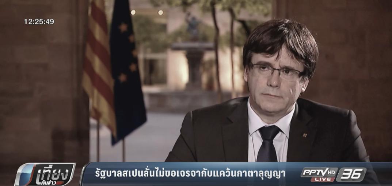 รัฐบาลสเปนลั่นไม่ขอเจรจากับแคว้นกาตาลุญญา