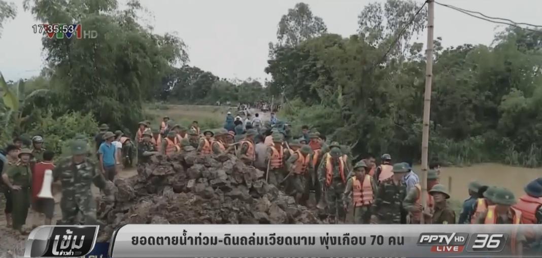 ยอดตายน้ำท่วม-ดินถล่มเวียดนาม พุ่งเกือบ 70 คน