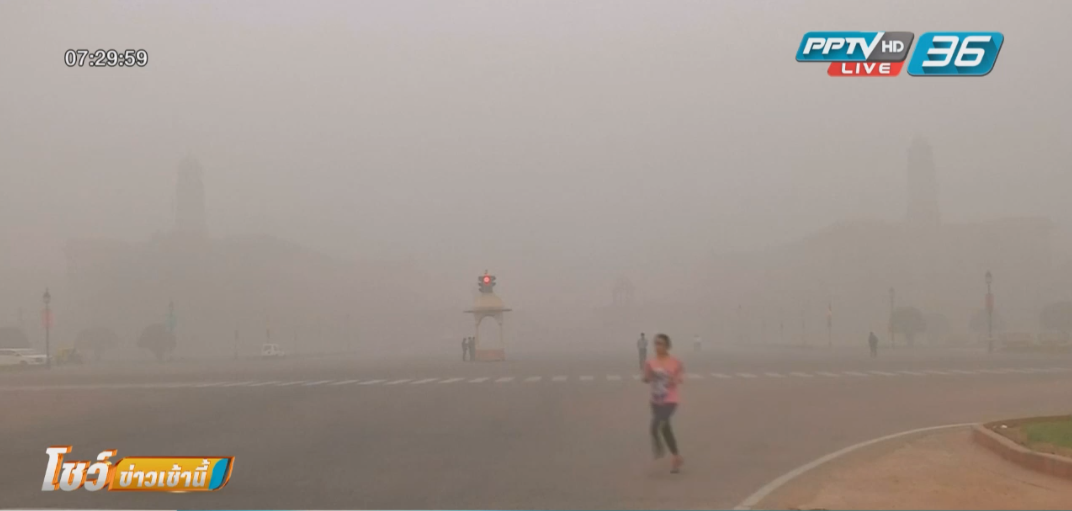 กรุงนิวเดลีเผชิญวิกฤติมลพิษ