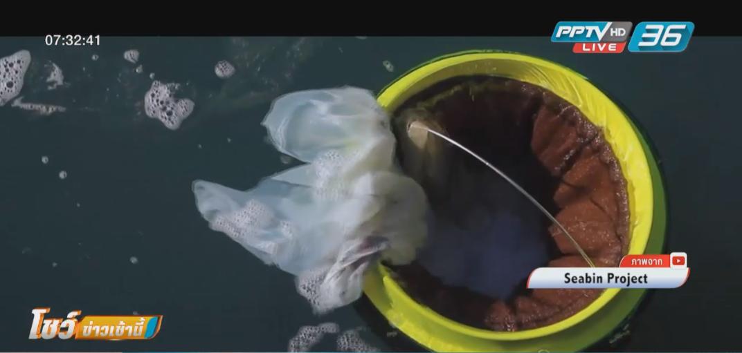 อังกฤษเริ่มใช้ถังอัตโนมัติเก็บขยะในทะเล