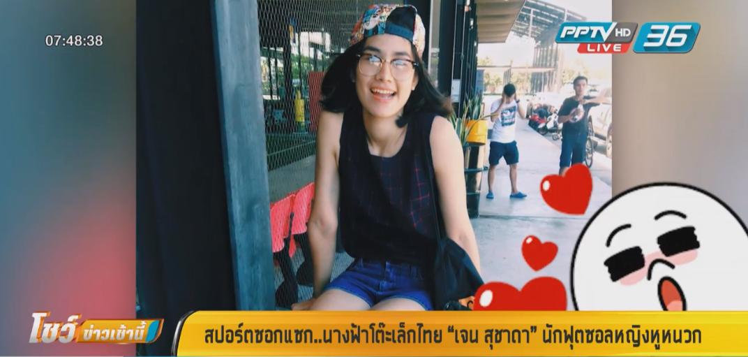 """นางฟ้าโต๊ะเล็กไทย""""เจน สุชาดา""""นักฟุตซอลหญิงหูหนวก"""