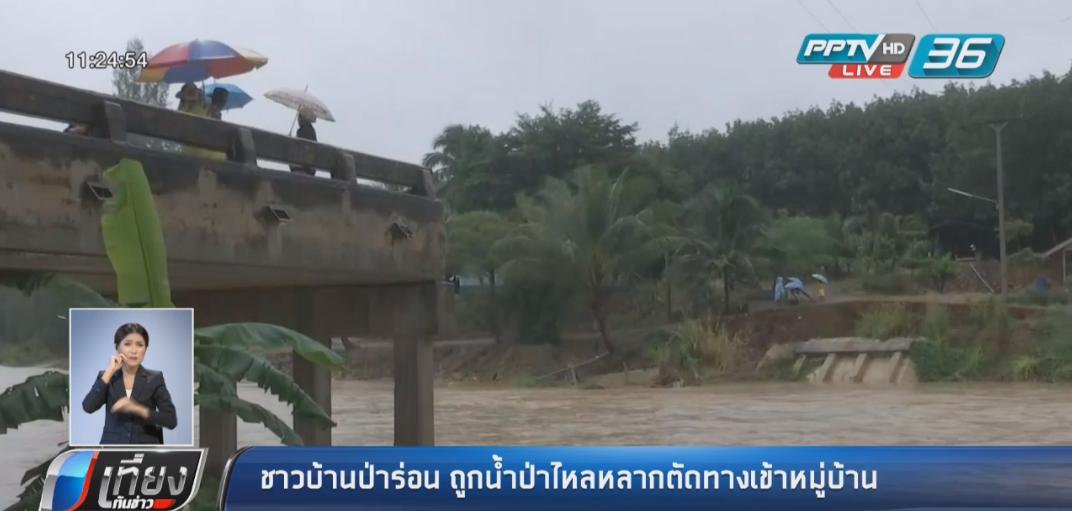 ชาวบ้านป่าร่อน ถูกน้ำป่าไหลหลากตัดทางเข้าหมู่บ้าน