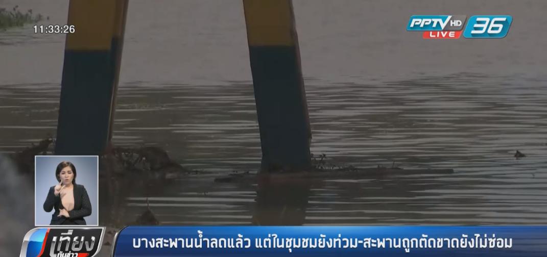 บางสะพานน้ำลด แต่ในชุมชมยังท่วม-สะพานถูกตัดขาดยังไม่ซ่อม