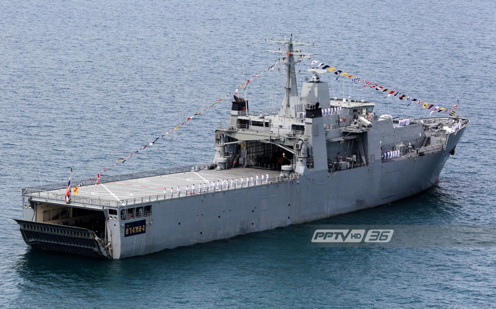 กองทัพเรือซ้อมสวนสนามทางเรือนานาชาติ