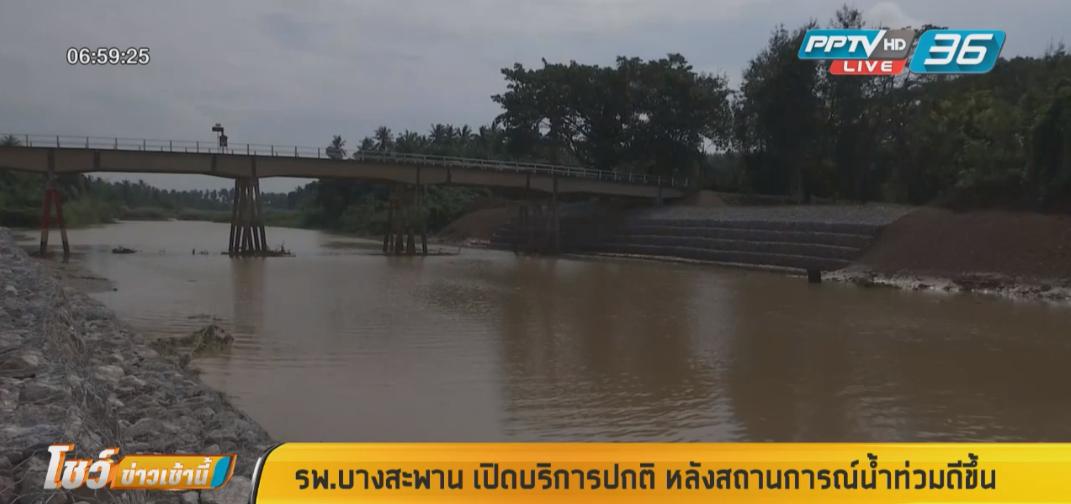 รพ.บางสะพาน เปิดบริการปกติหลังสถานการณ์น้ำท่วมดีขึ้น