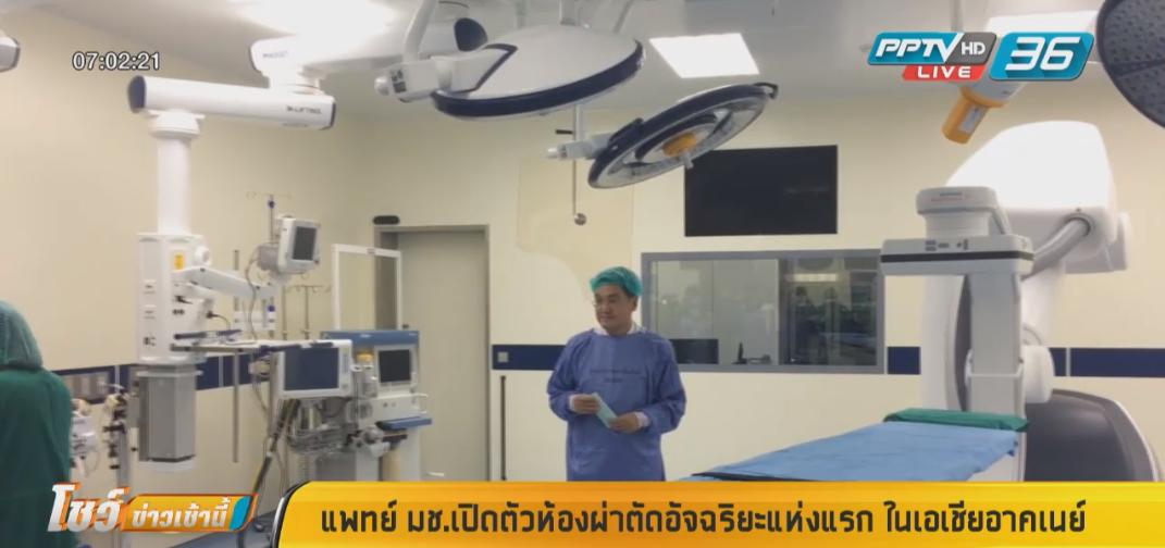 แพทย์ มช.เปิดตัวห้องผ่าตัดอัจฉริยะแห่งแรก ในเอเชียอาคเนย์