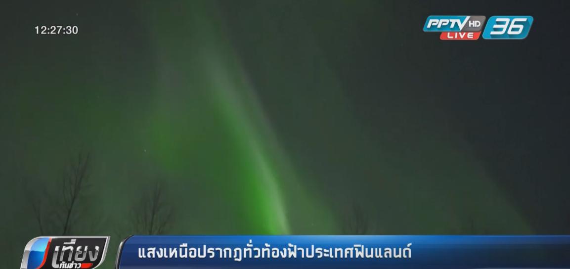 แสงเหนือปรากฎทั่วท้องฟ้าประเทศฟินแลนด์