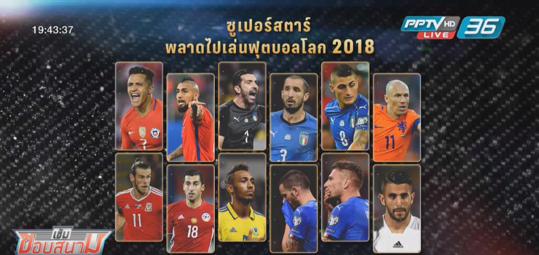 ทีมชั้นนำที่พลาดไปบอลโลก 2018