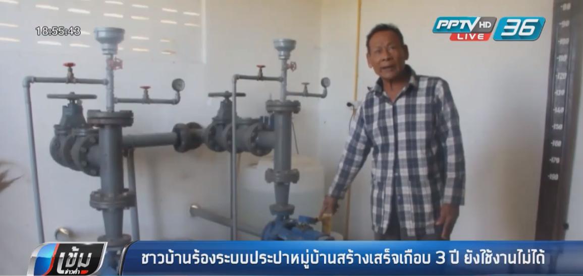 ชาวบ้านร้องระบบประปาหมู่บ้านสร้างเสร็จเกือบ 3 ปี ยังใช้งานไม่ได้