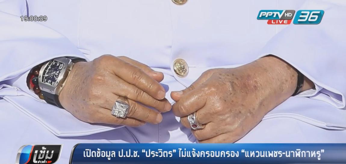 """เปิดข้อมูล ป.ป.ช.""""ประวิตร""""ไม่แจ้งครอบครอง""""แหวน-นาฬิกาหรู"""""""