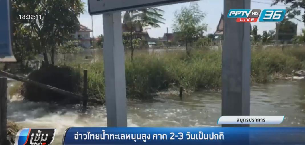 อ่าวไทยน้ำทะเลหนุนสูง คาด 2-3 วันเป็นปกติ