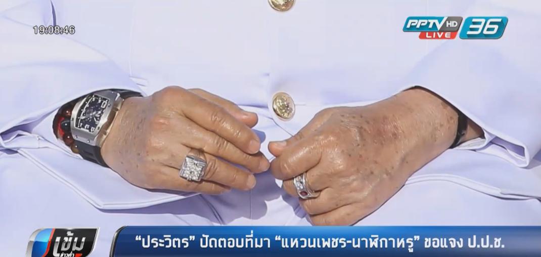 """""""ประวิตร""""ปัดตอบที่มา """"แหวนเพชร-นาฬิกาหรู""""ขอแจงป.ป.ช."""