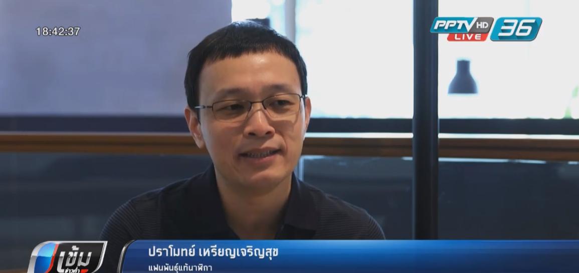 """เผย RM029 บนข้อมือ """"ประวิตร"""" มีในไทยไม่ถึง 10 เรือน"""