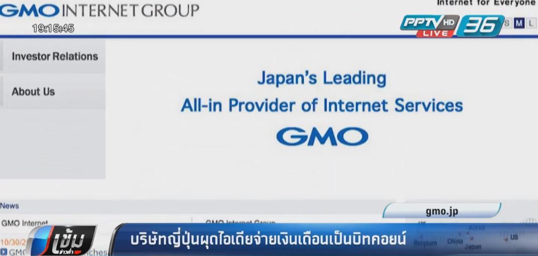 """บริษัทญี่ปุ่นผุดไอเดียจ่ายเงินเดือนให้พนักงานด้วย """"บิทคอยน์"""""""