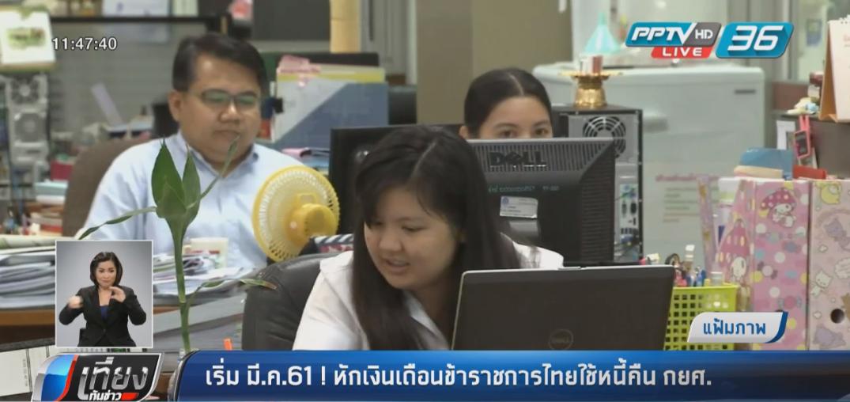 เริ่ม มี.ค.61 ! หักเงินเดือนข้าราชการไทยใช้หนี้คืน กยศ.