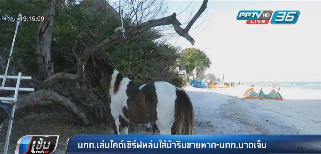 นักท่องเที่ยวเล่นไคท์เซิร์ฟหล่นใส่ม้าริมชายหาด-นักท่องเที่ยวบาดเจ็บ