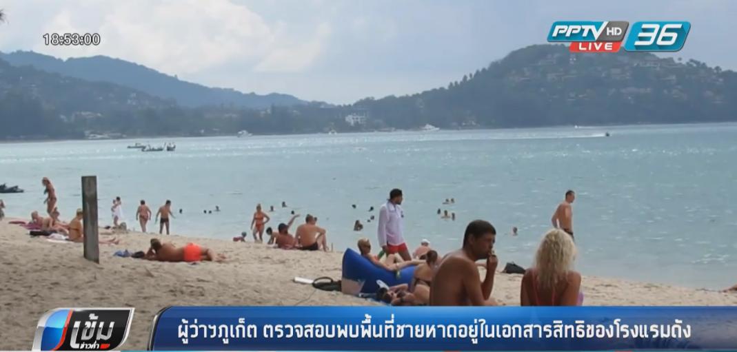 ผู้ว่าฯภูเก็ต ตรวจสอบพบพื้นที่ชายหาดอยู่ในเอกสารสิทธิของโรงแรมดัง