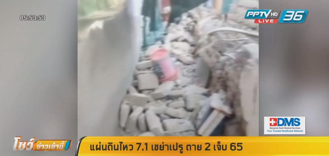 แผ่นดินไหว 7.1 ริกเตอร์ เขย่าเปรู ตาย 2 เจ็บ 65 ราย