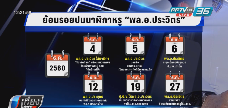 """""""คนไทยไม่ได้กินหญ้า"""" ศรีสุวรรณ-วีระ ไม่เชื่อ """"ประวิตร"""" วนใส่นาฬิกาหรู"""